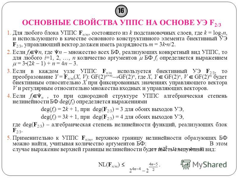 ОСНОВНЫЕ СВОЙСТВА УППС НА ОСНОВЕ УЭ F 2/3 1.Для любого блока УППС F n/m, состоящего из k подстановочных слоев, где k = log 2 n, и использующего в качестве основного конструктивного элемента биективный УЭ F 2/3, управляющий вектор должен иметь разрядн