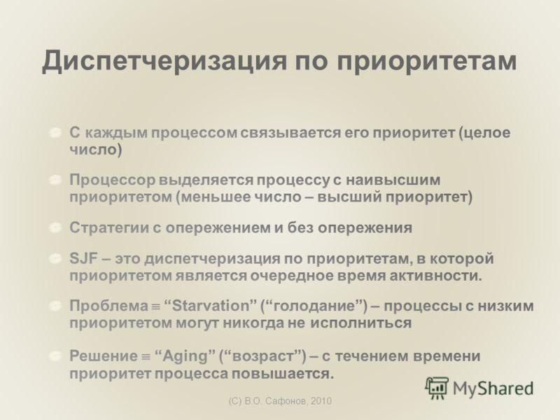 (C) В.О. Сафонов, 2010 Диспетчеризация по приоритетам