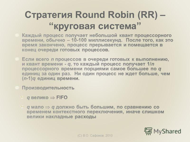 (C) В.О. Сафонов, 2010 Стратегия Round Robin (RR) –круговая система