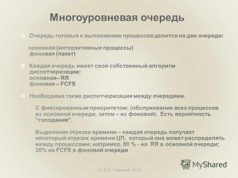 (C) В.О. Сафонов, 2010 Многоуровневая очередь