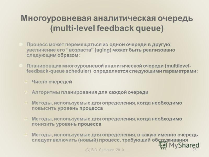 (C) В.О. Сафонов, 201025 Многоуровневая аналитическая очередь (multi-level feedback queue)