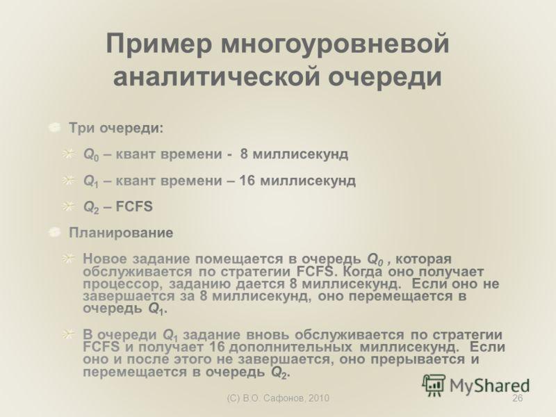 (C) В.О. Сафонов, 201026 Пример многоуровневой аналитической очереди