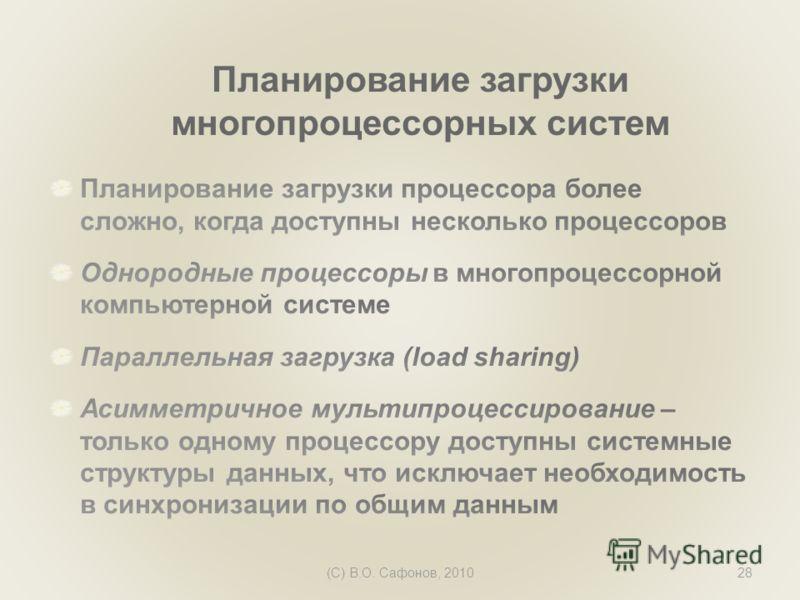 (C) В.О. Сафонов, 201028 Планирование загрузки многопроцессорных систем