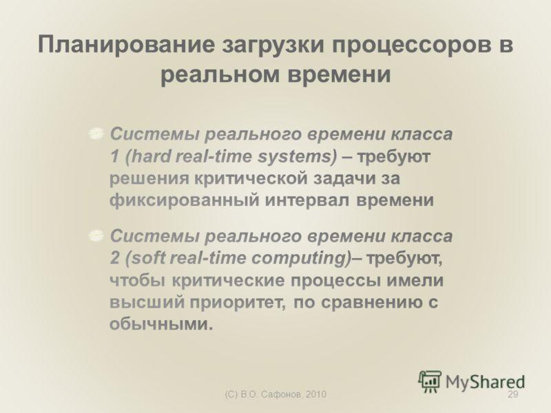 (C) В.О. Сафонов, 201029 Планирование загрузки процессоров в реальном времени