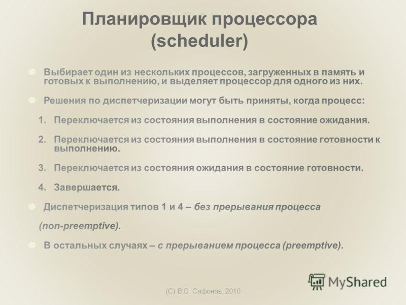 (C) В.О. Сафонов, 2010 Планировщик процессора (scheduler)