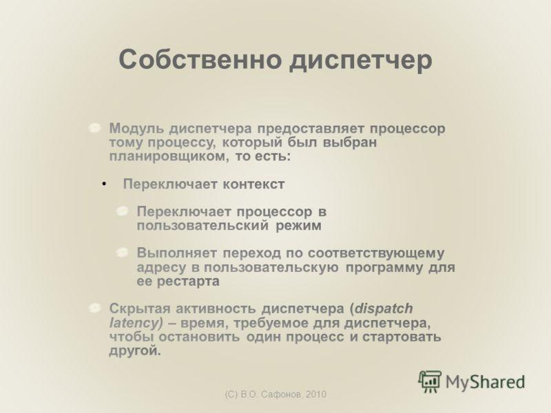 (C) В.О. Сафонов, 2010 Собственно диспетчер