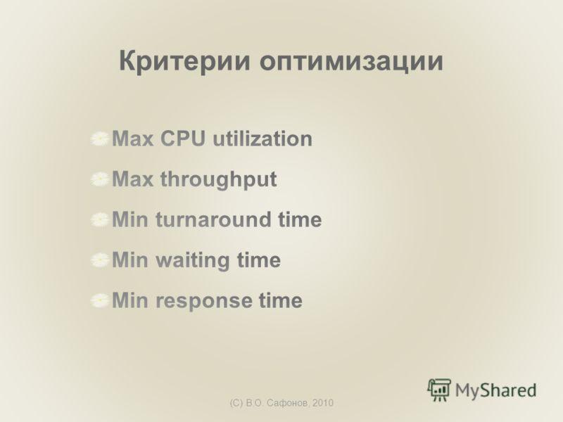 (C) В.О. Сафонов, 2010 Критерии оптимизации