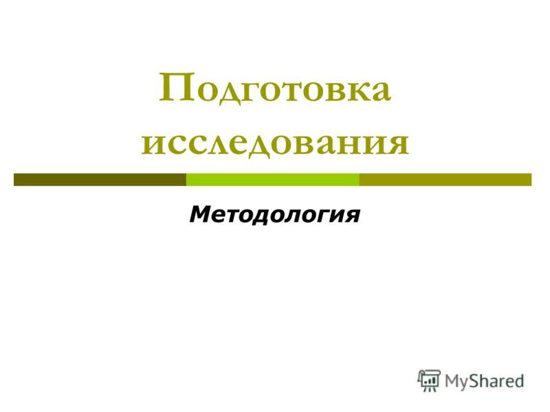 Подготовка исследования Методология