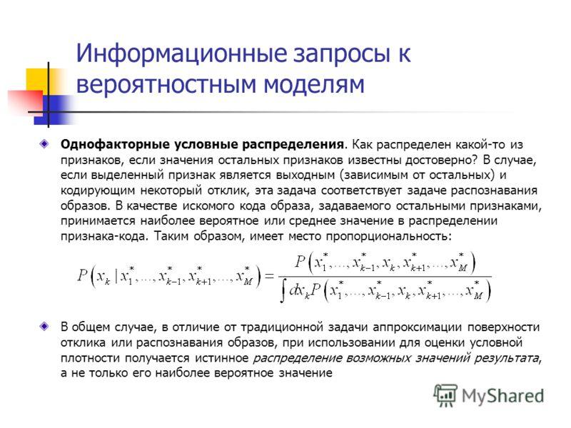 Информационные запросы к вероятностным моделям Однофакторные условные распределения. Как распределен какой-то из признаков, если значения остальных признаков известны достоверно? В случае, если выделенный признак является выходным (зависимым от остал