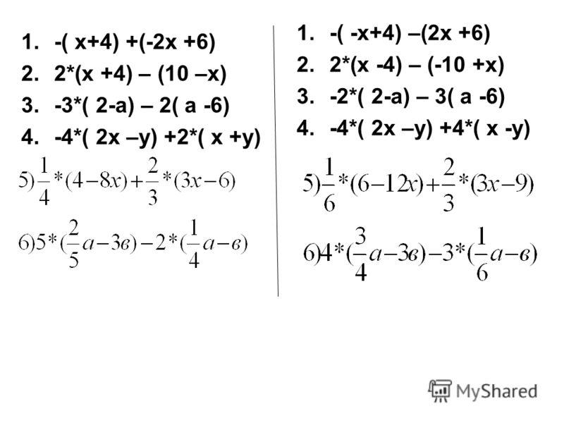 1.-( х+4) +(-2х +6) 2.2*(х +4) – (10 –х) 3.-3*( 2-а) – 2( а -6) 4.-4*( 2х –у) +2*( х +у) 1.-( -х+4) –(2х +6) 2.2*(х -4) – (-10 +х) 3.-2*( 2-а) – 3( а -6) 4.-4*( 2х –у) +4*( х -у)