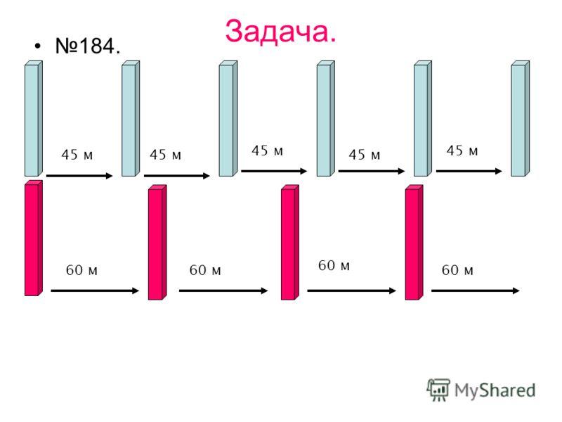 Задача. 184. 45 м 60 м