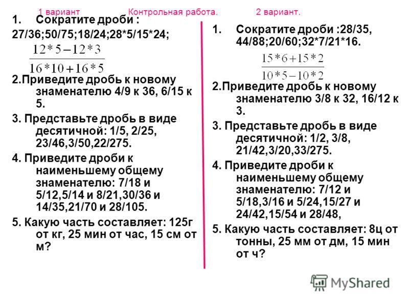 Презентация на тему Устный счет класс Скачать бесплатно и  39 1 вариант Контрольная работа
