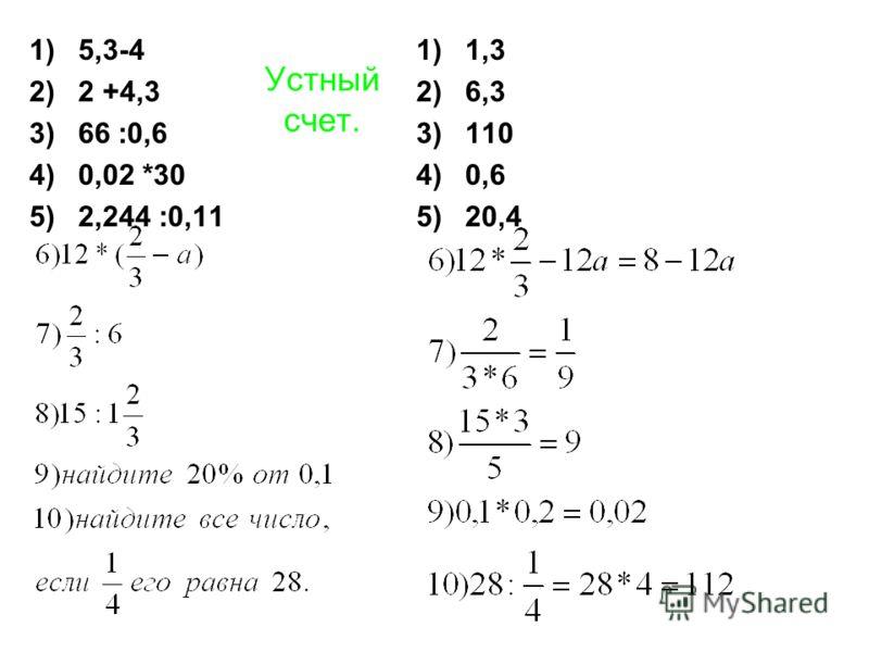 Устный счет. 1)5,3-4 2)2 +4,3 3)66 :0,6 4)0,02 *30 5)2,244 :0,11 1)1,3 2)6,3 3)110 4)0,6 5)20,4