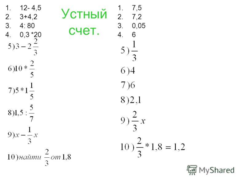 Устный счет. 1.12- 4,5 2.3+4,2 3.4: 80 4.0,3 *20 1.7,5 2.7,2 3.0,05 4.6