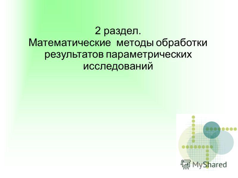 2 раздел. Математические методы обработки результатов параметрических исследований