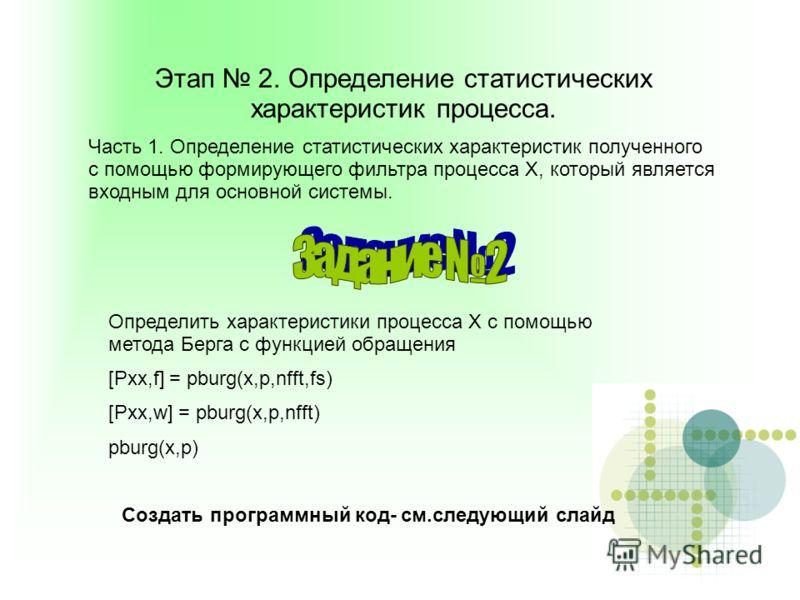 Этап 2. Определение статистических характеристик процесса. Часть 1. Определение статистических характеристик полученного с помощью формирующего фильтра процесса X, который является входным для основной системы. Определить характеристики процесса X с