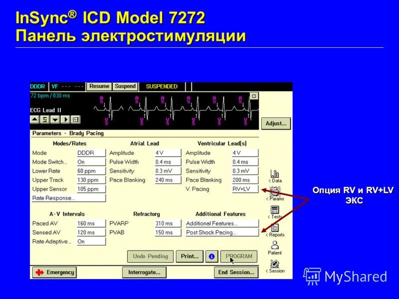 Опция RV и RV+LV ЭКС InSync ® ICD Model 7272 Панель электростимуляции