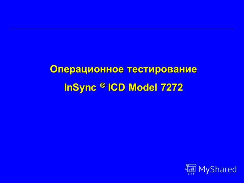 Операционное тестирование InSync ® ICD Model 7272