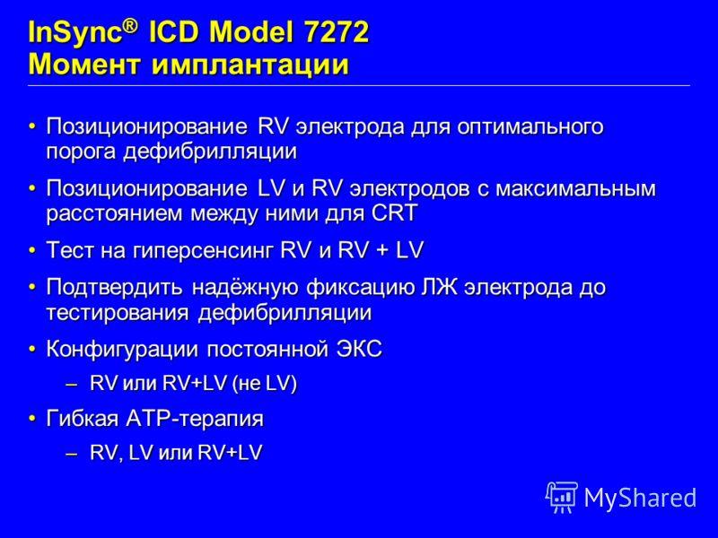 InSync ® ICD Model 7272 Момент имплантации Позиционирование RV электрода для оптимального порога дефибрилляцииПозиционирование RV электрода для оптимального порога дефибрилляции Позиционирование LV и RV электродов с максимальным расстоянием между ним