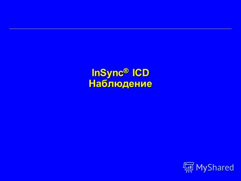 InSync ® ICD Наблюдение