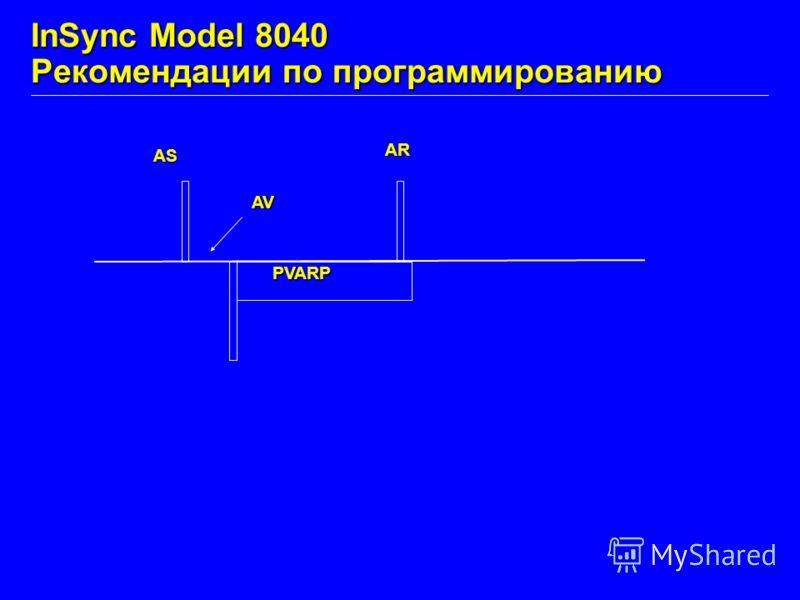 InSync Model 8040 Рекомендации по программированию AS AV PVARPAR