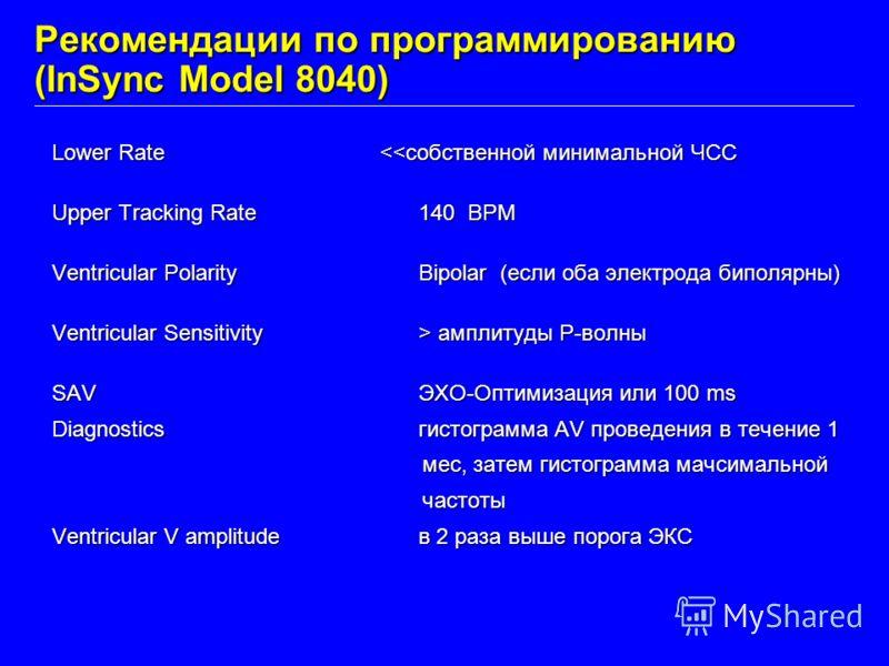 Рекомендации по программированию (InSync Model 8040) Lower Rate