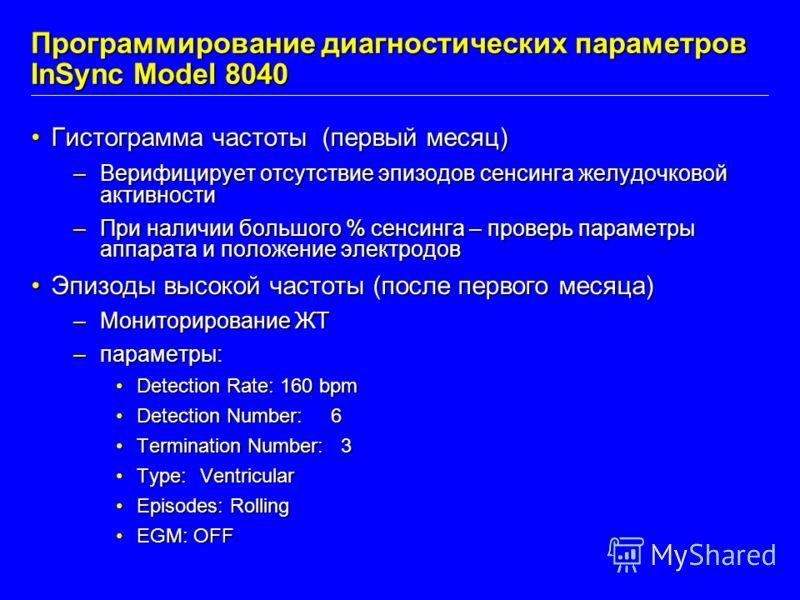 Программирование диагностических параметров InSync Model 8040 Гистограмма частоты (первый месяц)Гистограмма частоты (первый месяц) –Верифицирует отсутствие эпизодов сенсинга желудочковой активности –При наличии большого % сенсинга – проверь параметры