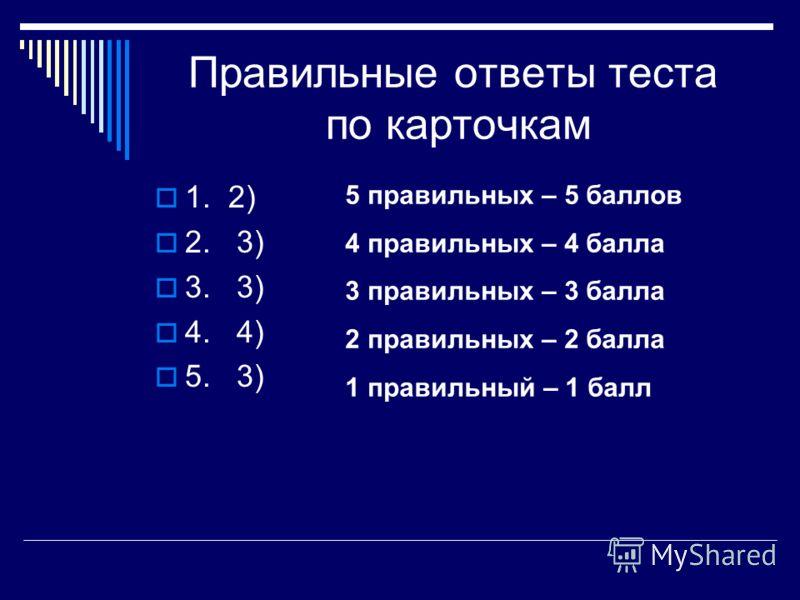 ТЕСТ Разминка РАЗМИНКА (презентация) РАЗМИНКА (презентация)