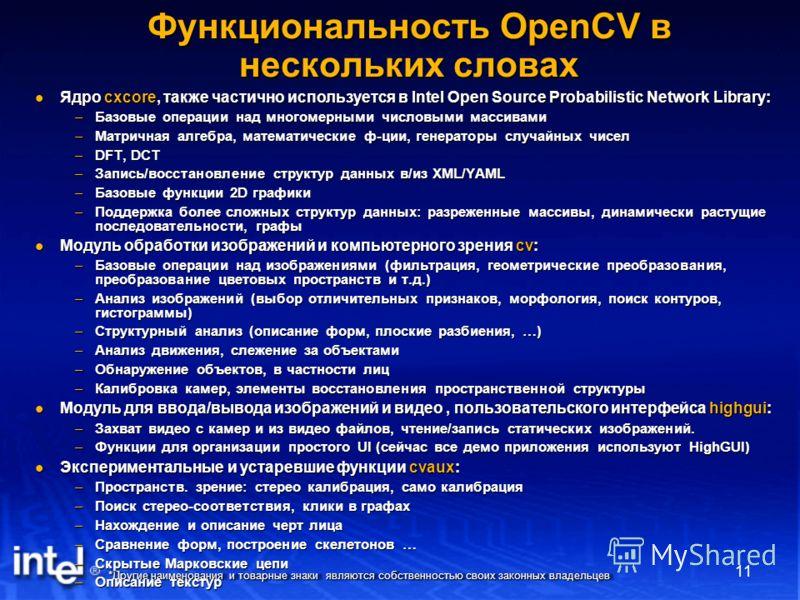 *Другие наименования и товарные знаки являются собственностью своих законных владельцев 11 Функциональность OpenCV в нескольких словах Ядро cxcore, также частично используется в Intel Open Source Probabilistic Network Library: Ядро cxcore, также част