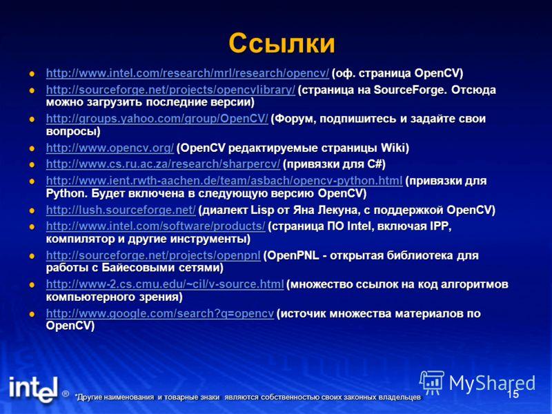 *Другие наименования и товарные знаки являются собственностью своих законных владельцев 15 Ссылки http://www.intel.com/research/mrl/research/opencv/ (оф. страница OpenCV) http://www.intel.com/research/mrl/research/opencv/ (оф. страница OpenCV) http:/
