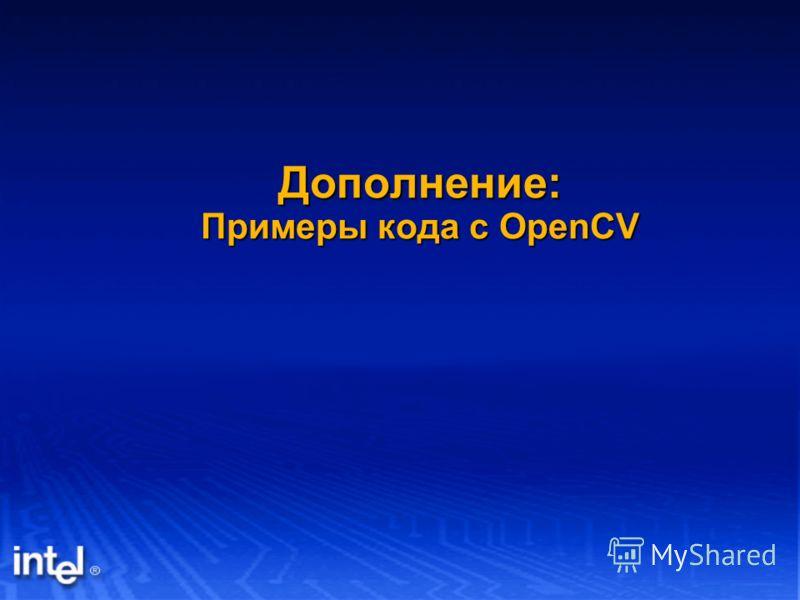 Дополнение: Примеры кода с OpenCV
