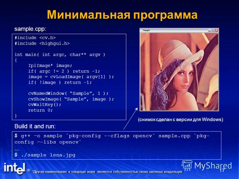 *Другие наименования и товарные знаки являются собственностью своих законных владельцев 17 Минимальная программа #include int main( int argc, char** argv ) { IplImage* image; if( argc != 2 ) return -1; image = cvLoadImage( argv[1] ); if( !image ) ret