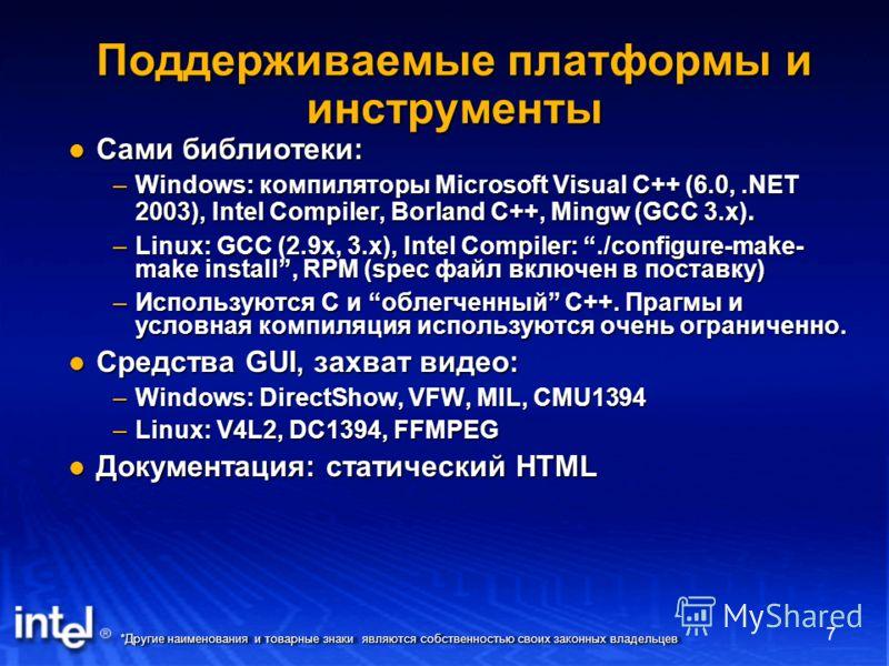 *Другие наименования и товарные знаки являются собственностью своих законных владельцев 7 Поддерживаемые платформы и инструменты Сами библиотеки: Сами библиотеки: –Windows: компиляторы Microsoft Visual C++ (6.0,.NET 2003), Intel Compiler, Borland C++