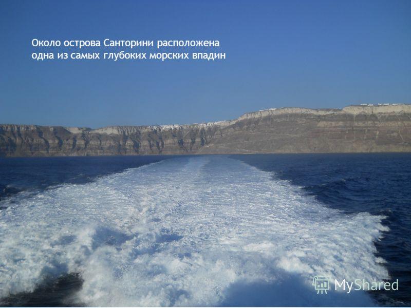 Около острова Санторини расположена одна из самых глубоких морских впадин