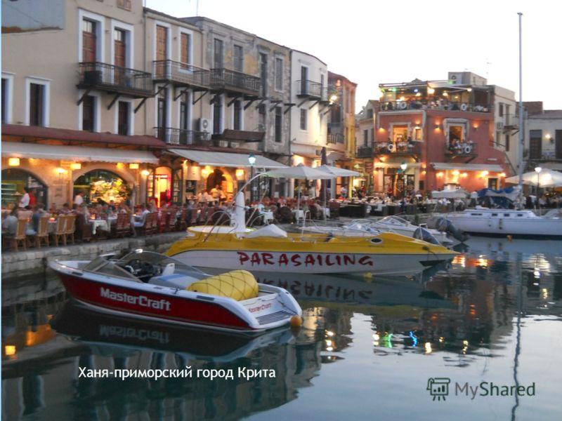 Ханя-приморский город Крита