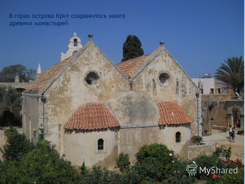 В горах острова Крит сохранилось много древних монастырей