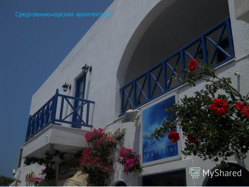 Средиземноморская архитектура