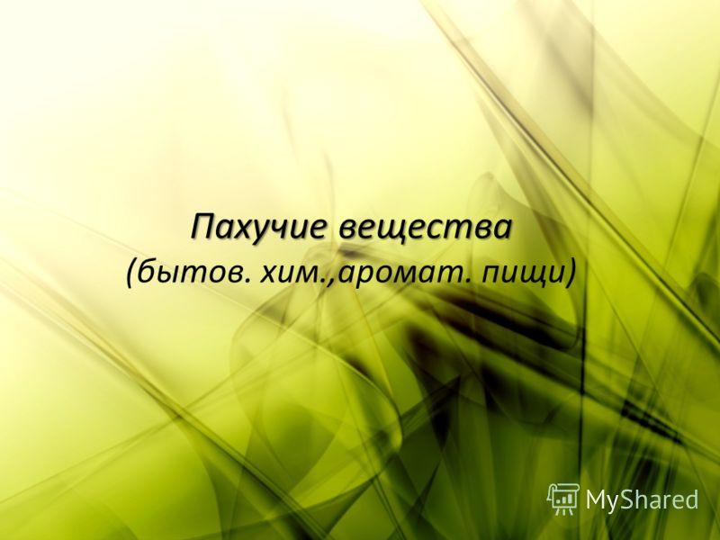 Пахучие вещества Пахучие вещества (бытов. хим.,аромат. пищи)