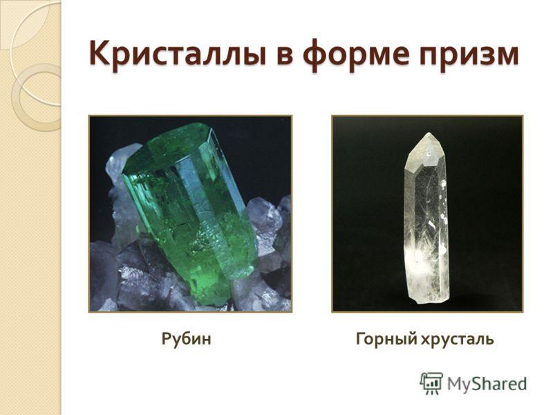 Кристаллы в форме призм РубинГорный хрусталь