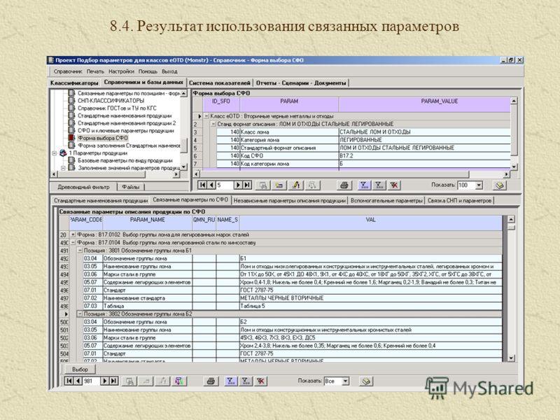 8.4. Результат использования связанных параметров