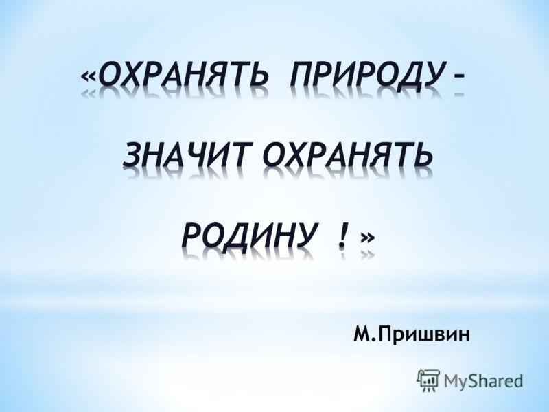 М.Пришвин