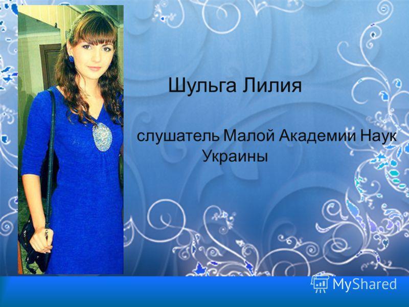 Шульга Лилия слушатель Малой Академии Наук Украины