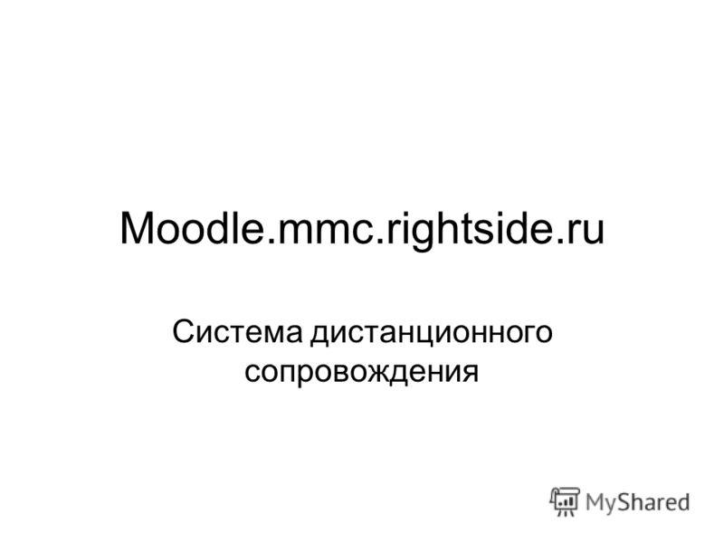 Moodle.mmc.rightside.ru Система дистанционного сопровождения