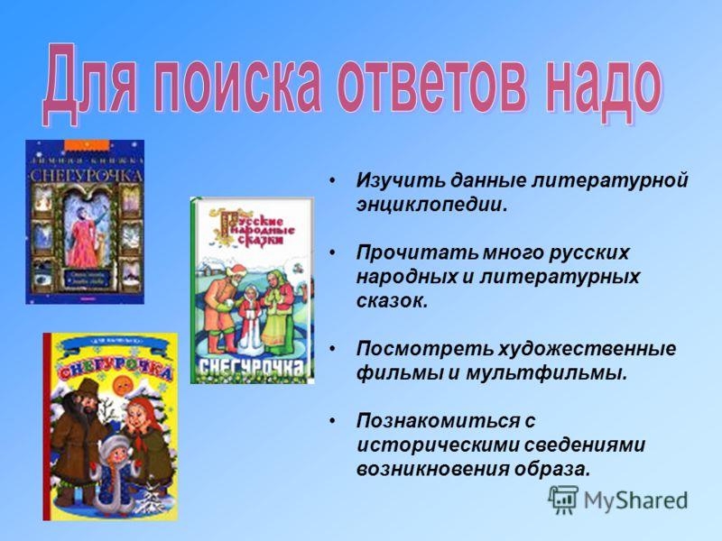 Сказка Снегурочка в иллюстрациях Обсуждение на