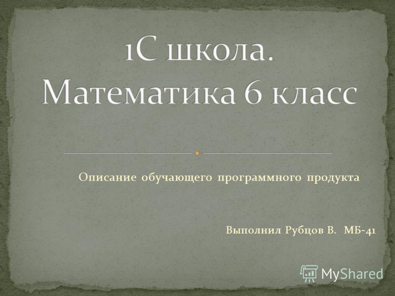 Описание обучающего программного продукта Выполнил Рубцов В. МБ-41