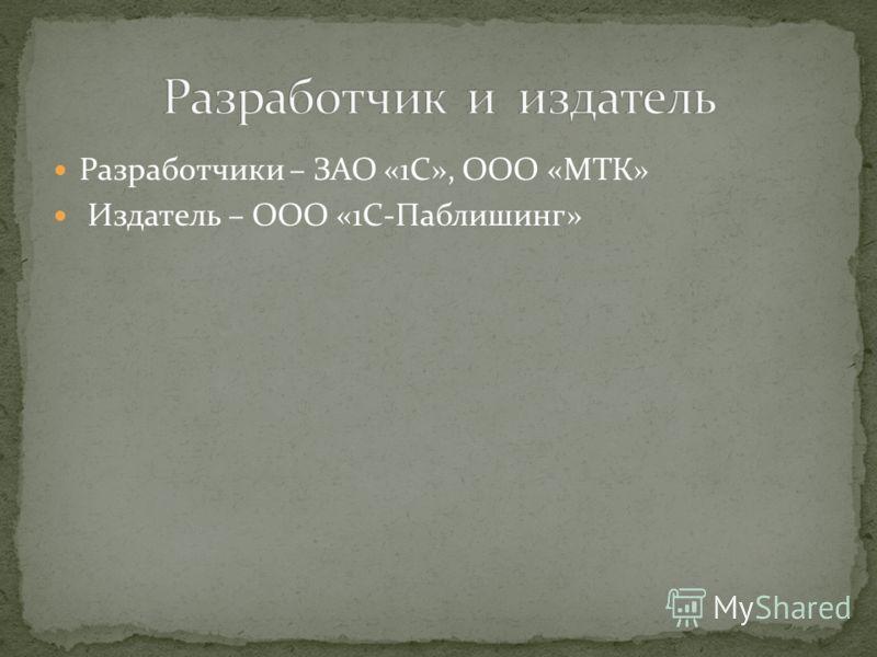 Разработчики – ЗАО «1С», ООО «МТК» Издатель – ООО «1С-Паблишинг»