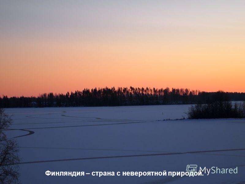 Финляндия – страна с невероятной природой.