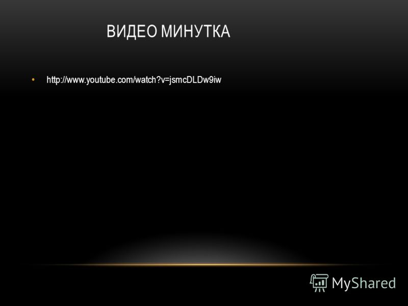 ВИДЕО МИНУТКА http://www.youtube.com/watch?v=jsmcDLDw9iw