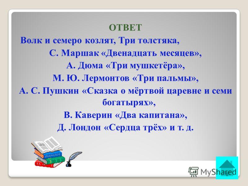 ВОПРОС 1 Назовите литературные произведения, в названиях которых встречаются числительные. За каждое произведение 1 балл + 1 балл за автора ОТВЕТ