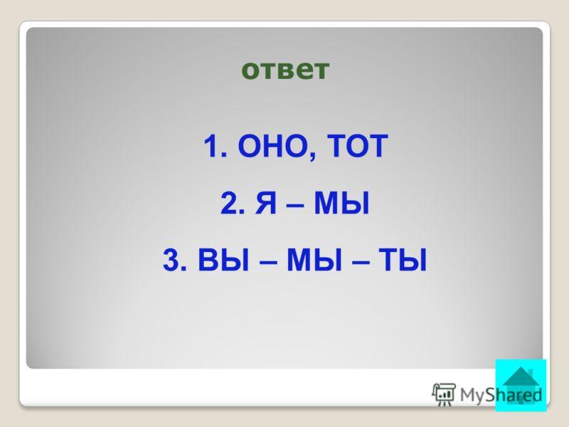 ВОПРОС 2 Ответьте на шуточные вопросы: 1. Какие местоимения читаются одинаково слева направо и справа налево? 2. Какие два местоимения мешают автотранспорту? 3) Какие три местоимения самые чистые? ОТВЕТ